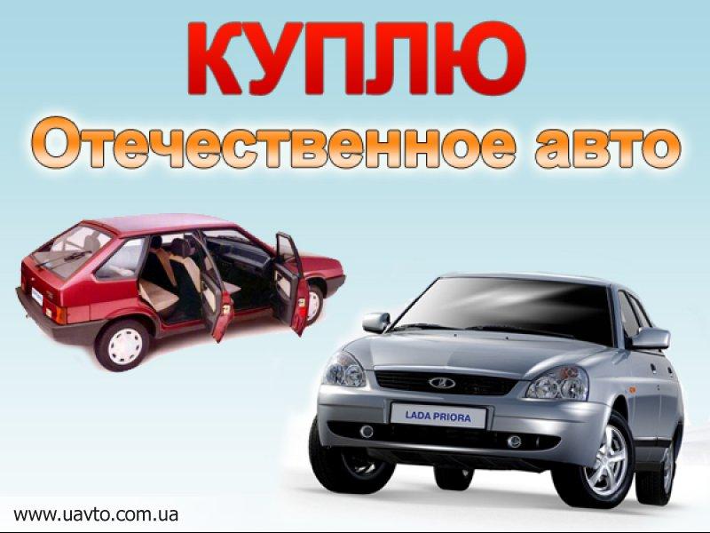 Крыма восстановлено куплю ваше авто дорого в абакане область, Рыбинск, Центральный