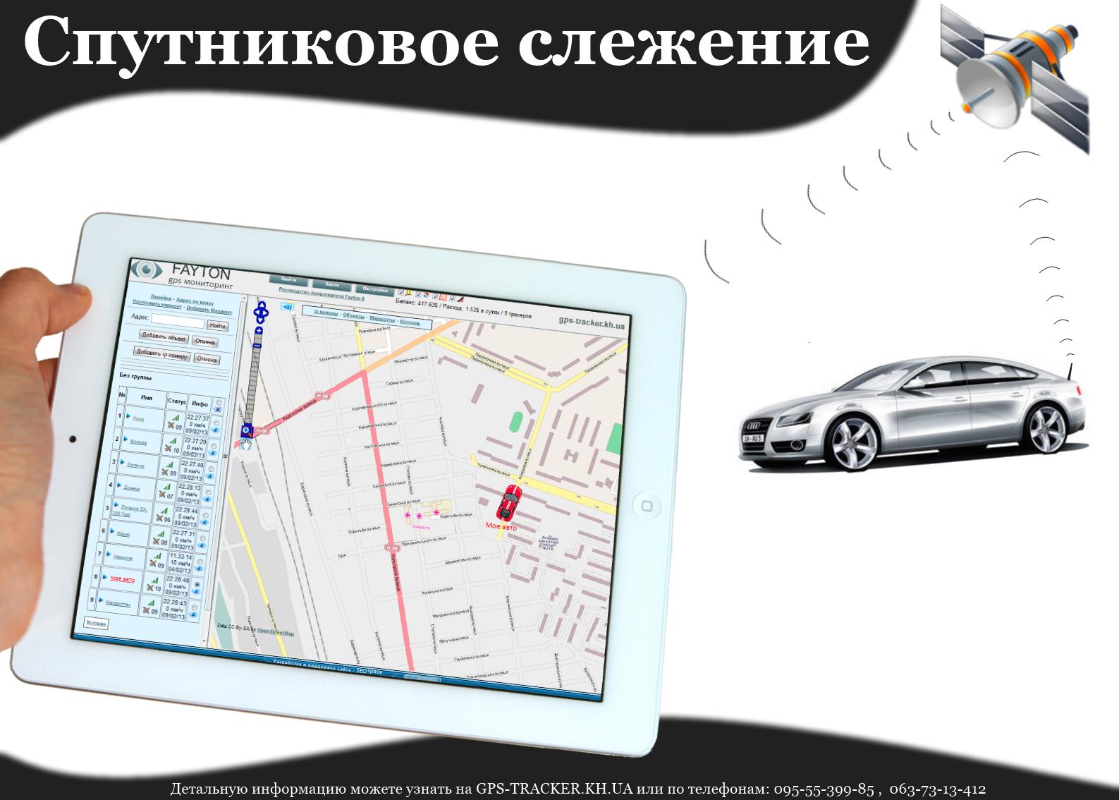 Система слежения за автомобилем